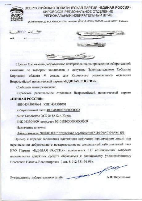 Письмо Перескокова с просьбой пожертвовать 1 миллион рублей на кампанию ЕР