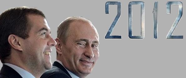 Утечка: как Путин станет Президентом в 2012 году с перевесом в 10-15% голосов