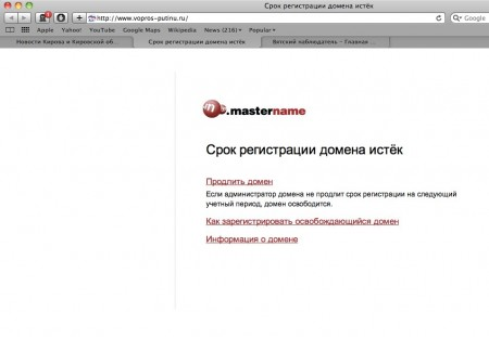"""Сайт """"Вопрос Путину"""" не оплатили вовремя"""