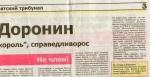 Как Сергей Доронин благодаря связям с губернатором Сергеенковым смог не возвращать государственный кредит