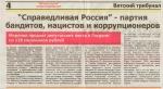Партия Бандитов и Коррупционеров - Справедливая Россия