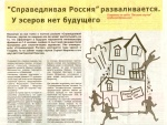 Справедливая Россия разваливается - о перспективах партии из компроматного источника