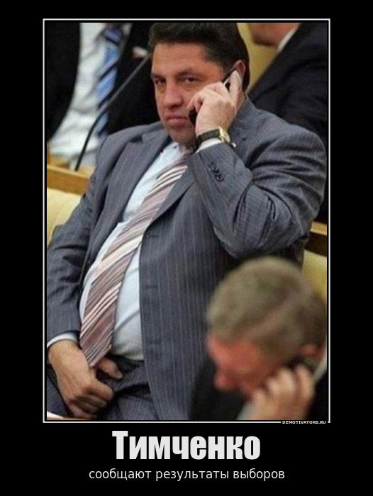 Тимченко сообщают результаты выборов