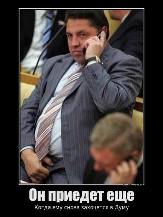Тимченко - он приедет еще, когда ему снова захочется... в Думу