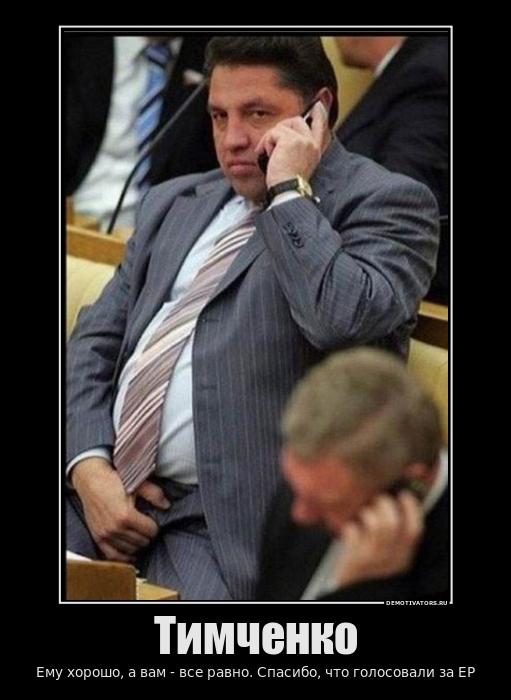 Тимченко: Ему хорошо, а вам - все равно. Спасибо, что проголосовали за ЕР